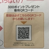 東北電力「よりそうeネット」に登録するだけで年間1200P(円)がもらえる。更にQRコードでプラス300P(円)