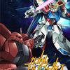 ガンダムビルドファイターズ Blu-ray BOX1 が予約開始:初回限定生産マスターグレード版