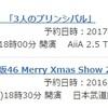 乃木坂5thバスラ一般販売対策!これであなたもチケット確保!?【のぎだけ その2】