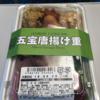 【新幹線飯】東京・品川駅の駅弁では五宝唐揚げ重がおすすめ