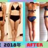 オンライントレーニング&ワクパクダイエットの成果公開!【ビフォーアフター写真】