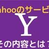 Yahooとは?Yahooキッズやサービスについて