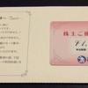 西松屋(7545)から株主優待が到着(2月・8月権利)