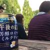 【朝会】Gm Instagram 〜 朝、おしゃれな写真を撮ろう 〜