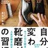 靴についても人生についても磨ける自分が変わる靴磨きの習慣