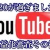 続:YouTubeの収益化の審査 その後