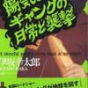 伊坂幸太郎「陽気なギャングの日常と襲撃」