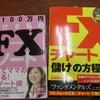 2017/06/02のメモ【毎日2000~3000円ずつ勝ってます】DMMでFX口座を開いてみる
