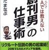 本『「創刊男」の仕事術』レビュー