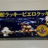 【函館土産】ラッキーピエロクッキー食べた!どんな中身か、何味か!?
