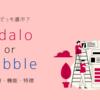 Adalo(アダロ)とBubble(バブル) 価格 機能の比較|購入を決心したリアルな感想