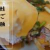 鮭ご飯のたまご包み ポン酢あんかけ 和風天津飯?和風オムライス?まあ美味しければおっけで