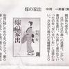 南日本新聞社様にて、ご紹介いただきました~!