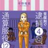 【反省しない受刑者たち】女子刑務所ライフ!