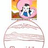 【風景印】北川尻簡易郵便局(2020.6.15押印、初日印)(&2020.6.15・石川県簡易局初日印一覧)
