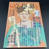 「文學界」JAZZ×文学特集は、全ジャズファン、ハルキスト、ツツイスト必読の永久保存版だっ!