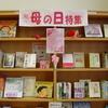 5月の企画『母の日特集』ほか【岩城図書館】