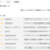 【GMail】ある日付より古いメールをすべて削除する