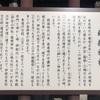 2019年11/30 高遠鉾持神社〜物部守屋神社