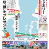 読売ファミリー12月24・30日合併号インタビューはNEWSの加藤シゲアキさんです