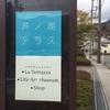 神奈川県 宮ノ下温泉【1泊2日⑤】イタリアン レストラン ラ・テラッツァ 芦ノ湖テラス ランチで行ってきた!