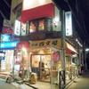 四文屋 中井店