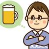 【禁酒】休肝日はソワソワする。気の紛らわし方紹介
