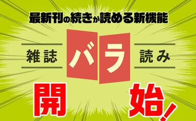 YMの「雑誌バラ読み」開始!最新刊の続きが読める、バックナンバーを立ち読みできる!
