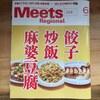 関西餃子ファン必見「Meets Regional」の餃子・炒飯・麻婆豆腐特集