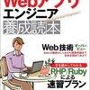 「Webアプリエンジニア養成読本」とKodingでPHPを勉強する