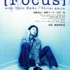 【[Focus]】浅野忠信が怖すぎる