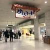 クリスマス旅行② 沖縄県【2泊3日】1日目 那覇空港 1階の到着ロビーにあるカードラウンジ『ラウンジ 華 ~hana~』に行って来た!