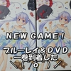 NEW GAME! BD&DVD一巻が届きましたので紹介!(イベントチケット優先販売申込券付)