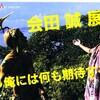 会田誠展「もう俺には何も期待するな」を見る