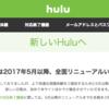 2017年5月以降にHuluが全面リニューアル