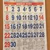読めないインドのカレンダー