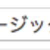 MIcrobit Midi 〜(失敗)Garage Bandにソングの再生メッセージを送信をする〜