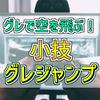 【Apex Legends】グレネードで空を飛ぶ小技「グレジャンプ」のやり方と応用方法!