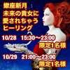 蠍座新月❤️未来の貴女に愛されちゃうヒーリング❤️10/28.10/29それぞれ限定1名様