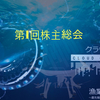 FUNDINNO【ファンディーノ】、ドロ~ン養殖クラウド漁業株主総会