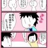 【日常まんが】恋バナ