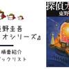 【東野圭吾】『ガリレオシリーズ』の順番とあらすじを紹介!【初心者おすすめ】