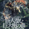 【感想】進撃コラボ「巨人潜む巨大樹の森からの脱出」はZEPPに相応しい良イベント!