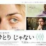 映画「君はひとりじゃない」(ネタバレ)ある意味、今の日本が抱える病理をあぶり出す「Body/Cialo」