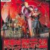 コナミ発売の大人気ゲーム売れ筋ランキング30  ニンテンドウ64版