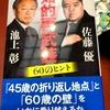 【読書】知的再武装 60のヒント