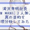 滝沢秀明社長、目的はジャニーズファンに不安・不満を抱かせることでは?