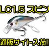 【ラッキークラフト】ブレードを追加したスクエアビルクランクベイト「LC 1.5スピン」国内通販サイト入荷!