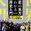 【読書感想】歴史の見方がわかる世界史入門