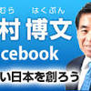 【また逆風】下村博文元文科相疑惑、加計学園から200万円違法献金&1000万円政治資金規制法違反!?